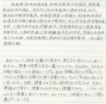 天津学生作文1更改