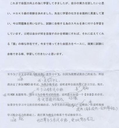 天津学生作文2网站用
