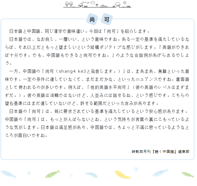漢字は同じ、意味は違う?!