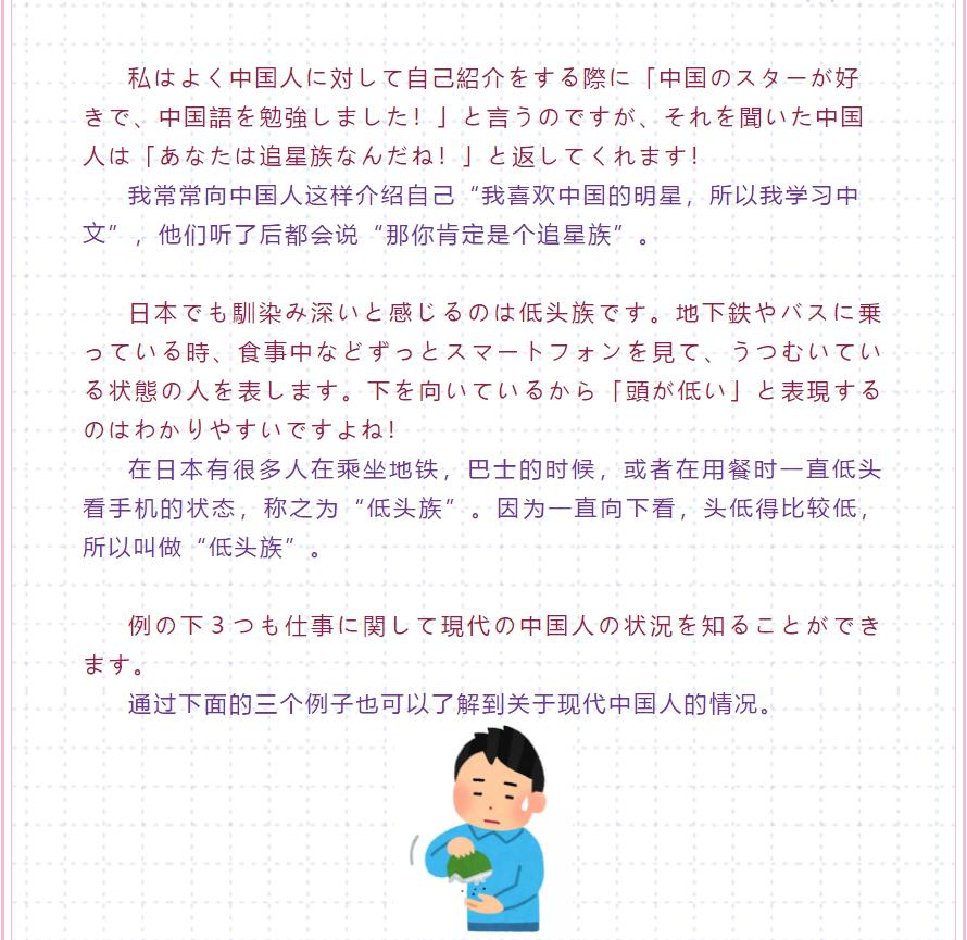 了解 しま した 中国 語